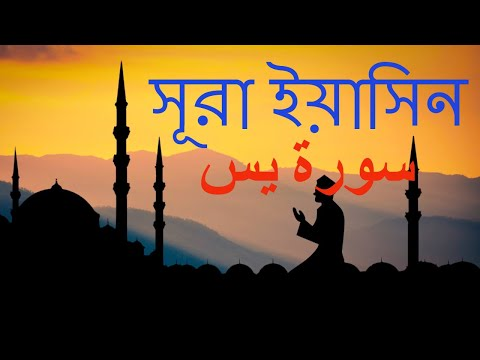 Quran Bangla Translation - 36.Sura Yasin -Bangla Quran-Quran Sharif-Quran Tilawat-Al Quran Bangla