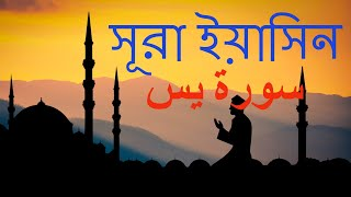 Quran Bangla Translation - 36.Sura Yasin