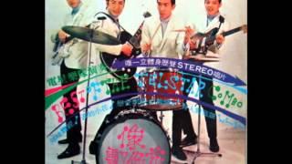 "The Telstar Combo 電星樂隊 "" 月兒像檸檬 """