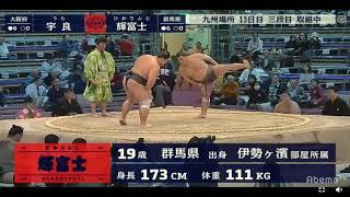 Ura 宇良 v Hikarifuji Kyushu Day 13 The sandanme yusho decider! Go ...