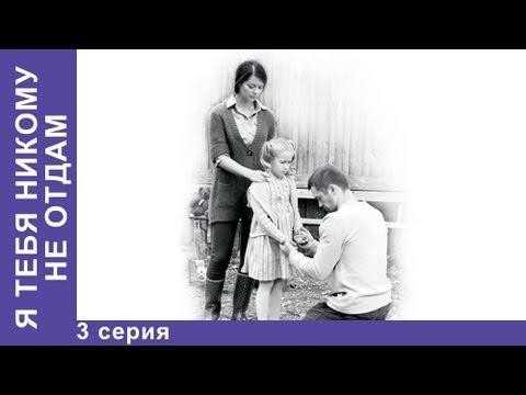 «Я ТЕБЯ ЛЮБЛЮ»  серия 7  очень красивый сериал с МАРИЕЙ ШУКИНОЙ. О любви и  предательстве...