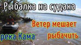 ЛОВЛЯ СУДАКА НА ДЖИГ РЕКА КАМА ВЕТЕР МЕШАЕТ РЫБАЛКЕ