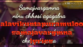 samajavargamna-song-lyrics-ala-vikuntapuramuloo