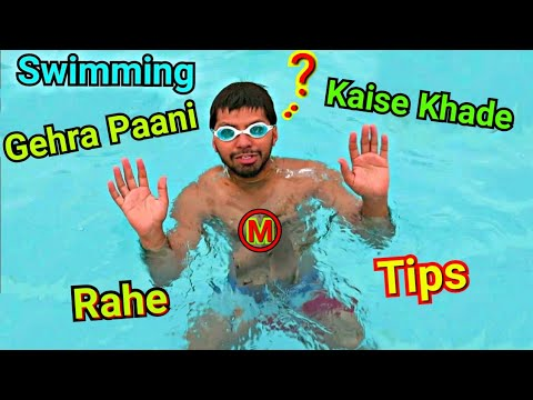 || Swimming || Kaise sikhe ( Part 7 )