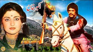 AKBAR KHAN (1986) - SULTAN RAHI, ANJUMAN, GORI & MUSTAFA QURESHI - OFFICIAL PAKISTANI MOVIE