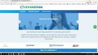 ZvonZvon - бесплатный виджет обратного звонка с сайта
