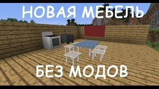 Minecraft НОВАЯ МЕБЕЛЬ БЕЗ МОДОВ (15w47c)