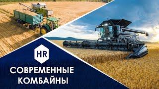 Современные комбайны. Hitech Review. AGROSPHERA