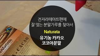 전자라떼아트펜 + Naturata 유기농 카카오 코코아…
