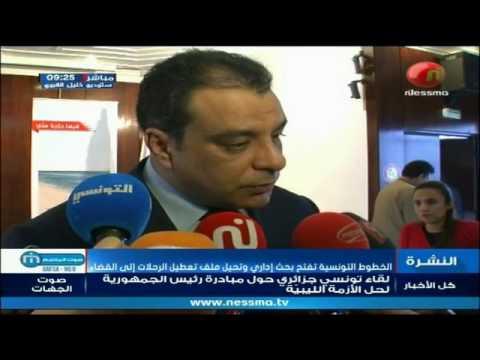 الخطوط التونسية تفتح تحقيق بحث إداري وتحيل ملف تعطيل الرحلات إلى القضاء