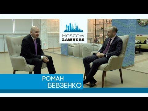 Moscow lawyers 2.0: #9 Роман Бевзенко (Пепеляев Групп)