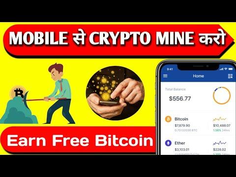 Bitcoin Mining From Mobile In Free   मोबाइल से क्रिप्टो करेंसी माइन करके पैसे कमाओ    Tube Guru