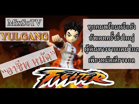 MixSoTV (Yulgang) - ตอน อาชีพใหม่ ''นักหมัด'' (ทดลองเล่น) Offline