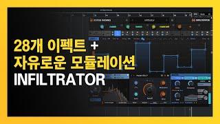 창의적인 사운드 디자인을 위한 플러그인 // Infiltrator by Devious Machines