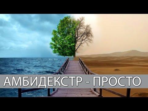 АМБИДЕКСТР - ПРОСТО ЛИРИКА РЭП 2017