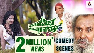 Thatana Thiti Mommagana Prastha Comedy Scenes   Shubha Poonja,Century Gowda, Gadappa