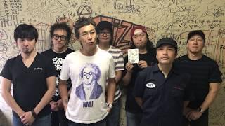 "KEMURI ""SKA BRAVO 無料ツアー"" 開催プロジェクト コメントVol.3"