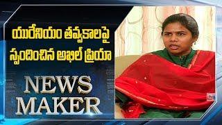 TDP Leader Bhuma Akhila Priya About Uranium Mining | News Maker