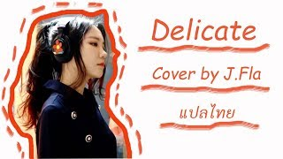 Taylor Swift -  Delicate cover by J.Fla (แปลไทย)