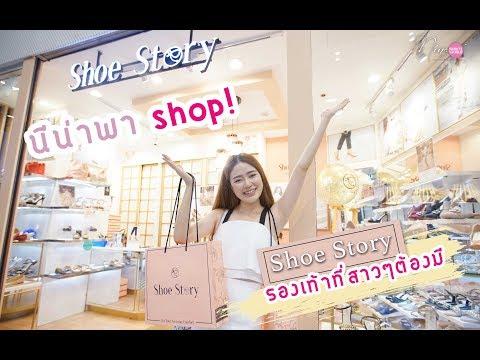 REVIEW    นีน่าพาช้อป: Shoe Story รองเท้าที่สาวๆต้องมี!!!    NinaBeautyWorld - วันที่ 02 Aug 2018