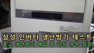 삼성 인버터 냉난방기 …