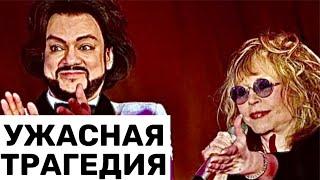 Из-за беды Пугачевой Киркоров расплакался. Сегодняшние новости...
