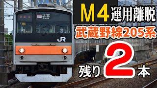 【残り2本】武蔵野線205系千ケヨM4編成 運用離脱