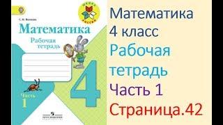 Математика рабочая тетрадь 4 класс  Часть 1 Страница.42  М.И Моро