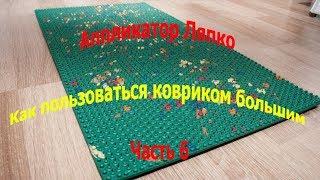 аппликатор Ляпко Как пользоваться ковриком большим  Часть 6