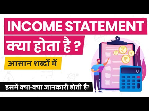 What is an Income Statement? Income Statement Kya Hota Hai? Simple Explanation in Hindi