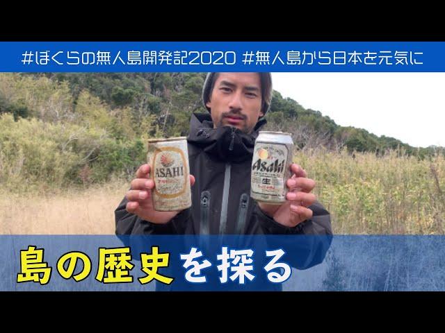 〇〇時代のアサヒビールを発見!?【リアルDASH島】【ぼくらの無人島開発記 #3】
