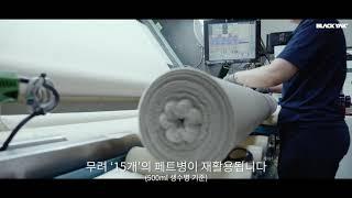 국내 최초 K-rPET 재생섬유 티셔츠 출시 l …