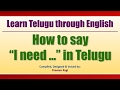 "0046 - How to say ""I need …"" in Telugu - Learn Telugu through English (Beginner Level Lesson)"