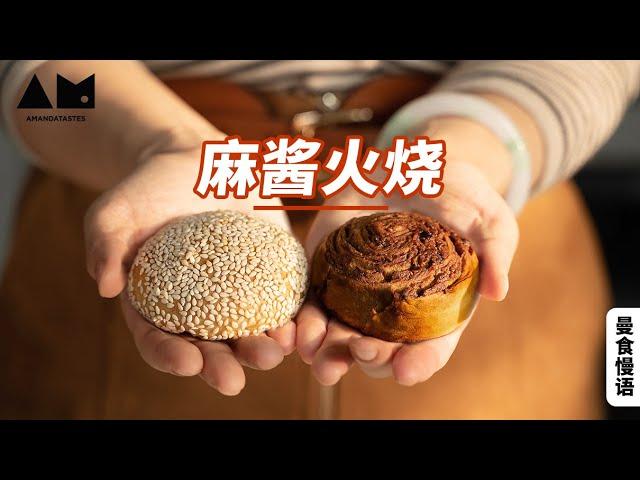 呐做人呢,我建议你和麻酱火烧学一学~How to make Chinese biscuits with Tahini filling丨曼食慢语