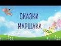 Аудиосказки С Я Маршака для детей mp3