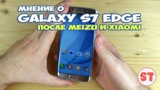 Мнение о Samsung Galaxy S7 Edge после Meizu и Xiaomi