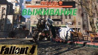 Fallout 4 Лебедь Выживание