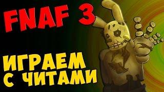 Five Nights At Freddy s 3 ИГРАЕМ С ЧИТАМИ