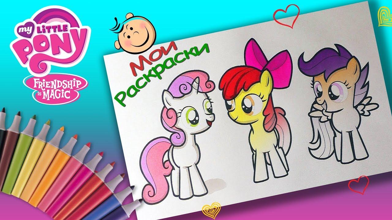 свити белль эппл блум скуталу раскраска для девочек мой маленький пони раскраски для детей