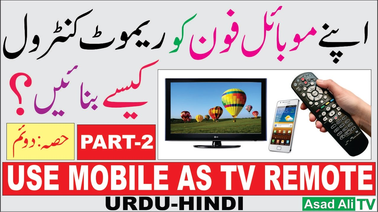 convert your cell phone into tv remote control easily hindi urdu youtube. Black Bedroom Furniture Sets. Home Design Ideas
