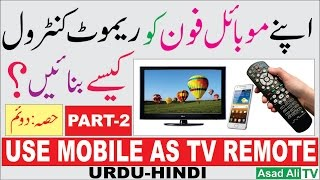 convert your cell phone into tv remote control easily hindi urdu