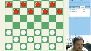 Я играю в бразильские шашки