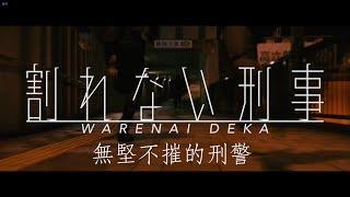小栗旬 山田孝之『無堅不摧的刑警』 小栗旬 検索動画 17