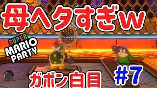 【スーパー マリオパーティ [Nintendo Switch]】母がヘタすぎて勝負にならない… #7 thumbnail