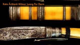 Kata Ārātanā Mitmor Luang Por Derm Wat Nong Po