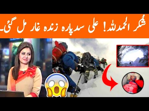 Miracle!! Ali sadpara is alive ? | Muhammad ali sadpara latest news | good news for sadpara family