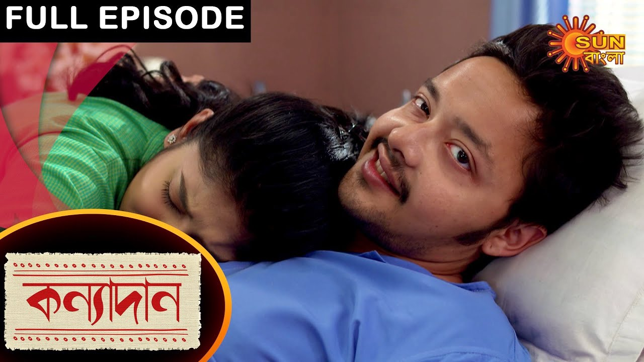 Kanyadaan - Full Episode | 16 Feb 2021 | Sun Bangla TV Serial | Bengali Serial
