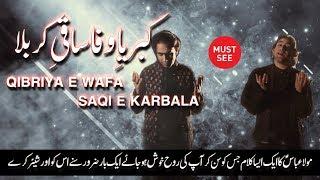 Qasida - Qibriya E Wafa Saqi E Karbala - Chand Khan & Suraj Khan - 2018