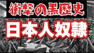 【誰も知らない黒歴史】衝撃!日本人奴隷の闇歴史