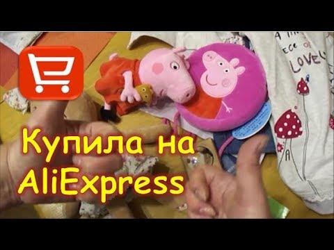 Детские игрушки с алиэкспресс. Пеппа, зайка, сумка, одежда.